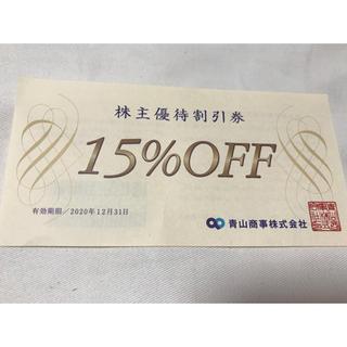アオヤマ(青山)の青山 株主優待 15%オフ(ショッピング)