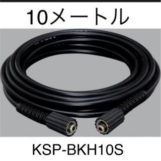 アイリスオーヤマ 高圧洗浄機パーツ別売高圧ホース10m KSP-BKH10S