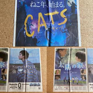 アサヒシンブンシュッパン(朝日新聞出版)のキャッツ、Superfly、太陽の家 新聞 全面広告 映画 洋画 邦画 邦楽(印刷物)