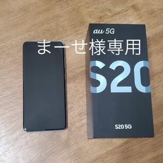 Galaxy - au  Galaxy S20 5G SCG01クラウドブルー