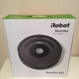 アイロボット(iRobot)の【メーカー保証1年付・新品未開封】iRobot ルンバ643 日本仕様正規品(掃除機)