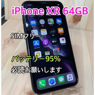 Apple - 【必読】【95%】iPhone XR 64 GB SIMフリー Black 本体
