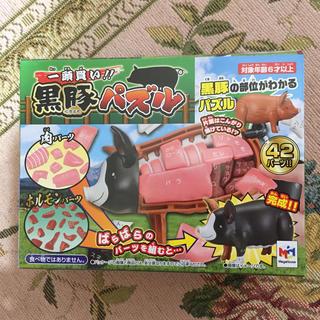 メガハウス(MegaHouse)の新品 一頭飼い!黒豚パズル(知育玩具)