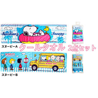 SNOOPY - スヌーピー クールタオル 2点セット