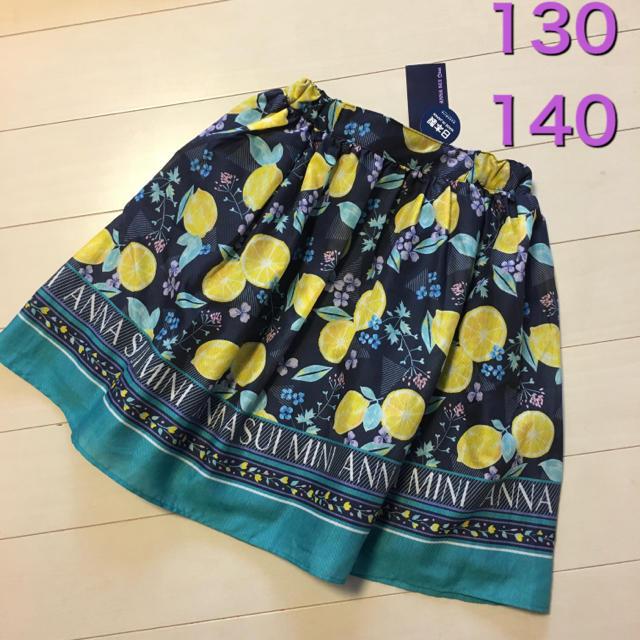 ANNA SUI mini(アナスイミニ)のANNA SUI mini  アナスイ ミニ 130 140 135 スカート キッズ/ベビー/マタニティのキッズ服女の子用(90cm~)(スカート)の商品写真