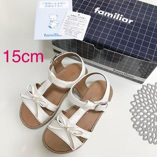 ファミリア(familiar)のfamiliar ❁ 白 サンダル 15cm(サンダル)
