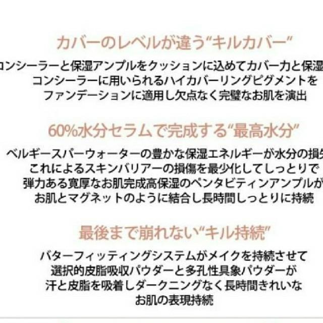 クリオ キルカバー コンシールクッション 03 リネン コスメ/美容のベースメイク/化粧品(ファンデーション)の商品写真