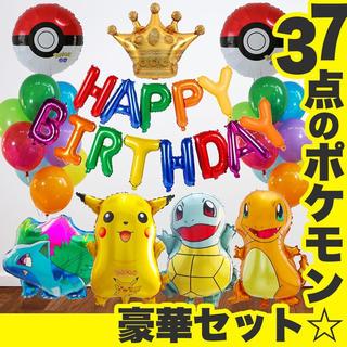 誕生日の飾り ポケモンバルーンセット!壁面いっぱいのバルーンで豪華にパーティー☆(その他)