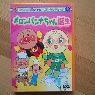 アンパンマン(アンパンマン)のそれいけ!アンパンマン ベストセレクション メロンパンナちゃん誕生 DVD(アニメ)