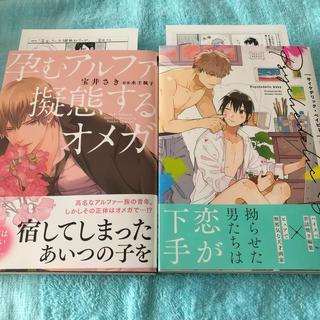 2冊セット 宝井さき/湯煎温子