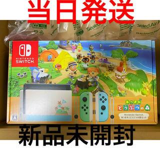 ニンテンドースイッチ(Nintendo Switch)のNintendo Switch あつまれどうぶつの森セット あつ森(家庭用ゲーム機本体)