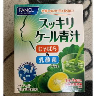 ファンケル(FANCL)のFANCL ケール青汁(青汁/ケール加工食品)