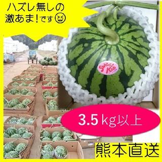 (3.5~4.0kg)小玉スイカ 果物、西瓜、ウォーターメロン、すいか