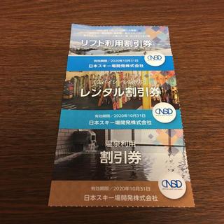 ネコポス発送 日本駐車場開発割引券 レンタル割引 温泉利用割引(その他)