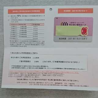 ミツコシ(三越)の三越伊勢丹株主優待カード(利用限度30万)(ショッピング)