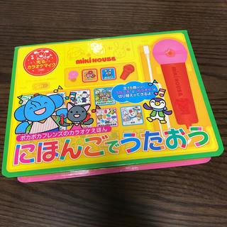 ミキハウス(mikihouse)のミキハウス カラオケえほん にほんごでうたおう(絵本/児童書)