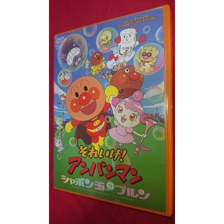 アンパンマン - それいけ!アンパンマン シャボン玉のプルン  DVD