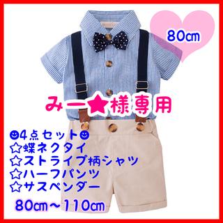 みー★様専用(セレモニードレス/スーツ)