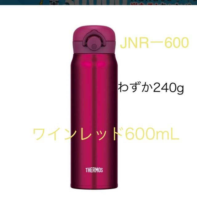 THERMOS(サーモス)のサーモス水筒3個セット 匿名配送 送料込 キッズ/ベビー/マタニティの授乳/お食事用品(水筒)の商品写真