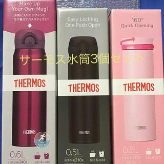 THERMOS - サーモス水筒3個セット 匿名配送 送料込