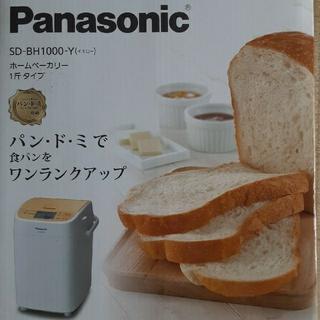 パナソニック(Panasonic)の【新品】Panasonicホームベーカリー   パン・ド・ミ(ホームベーカリー)