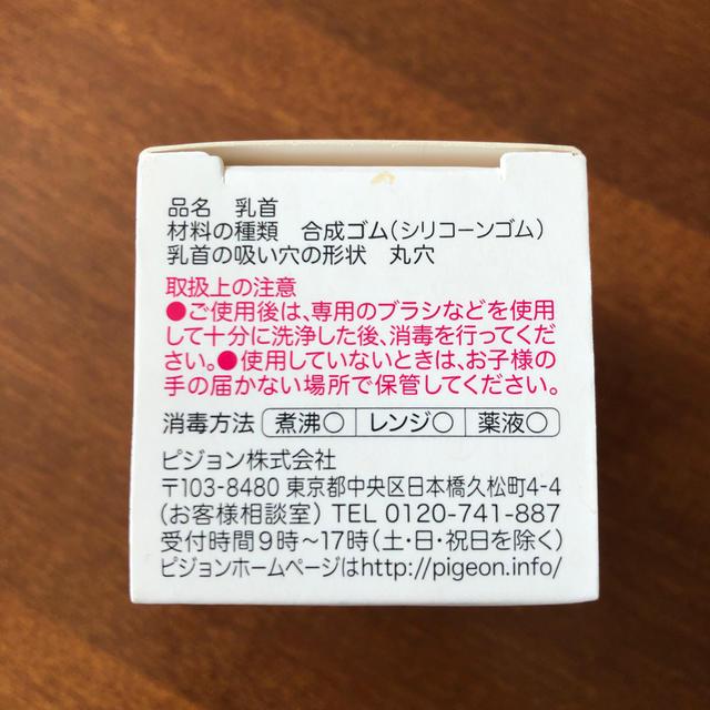 Pigeon(ピジョン)の【新品】Pigeonスリムタイプ乳首 キッズ/ベビー/マタニティの授乳/お食事用品(哺乳ビン用乳首)の商品写真