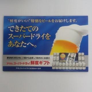アサヒ(アサヒ)のアサヒ スーパードライ 鮮度ギフト 350ml缶×18本(フード/ドリンク券)