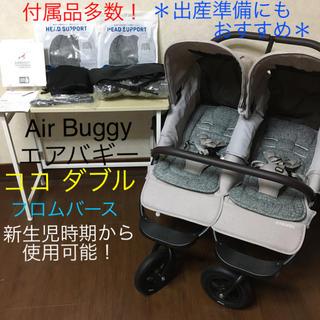 AIRBUGGY - 【美品】エアバギー ココダブル*フロムバース*2人乗りベビーカー*出産準備にも…