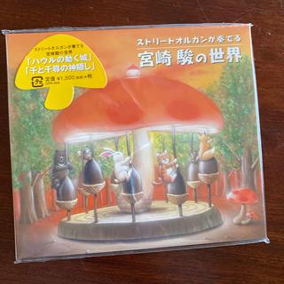 ジブリ(ジブリ)のジブリ ストリートオルガンが奏でる宮崎駿の世界(ヒーリング/ニューエイジ)