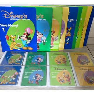 Disney - 【2014年版】シングアロング CD 絵本セット ディズニー英語システムDWE