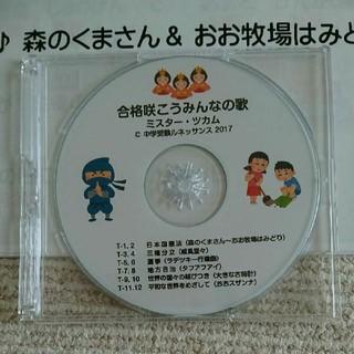 中学受験 公民 ミスターツカム CD
