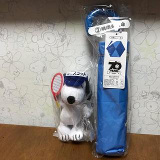 SNOOPY - スヌーピー晴雨兼用傘&マスコット