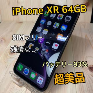 Apple - 【S】【超美品】iPhone XR 64 GB SIMフリー Black 本体