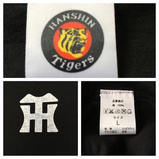 ハンシンタイガース(阪神タイガース)の阪神タイガース Tシャツ(応援グッズ)