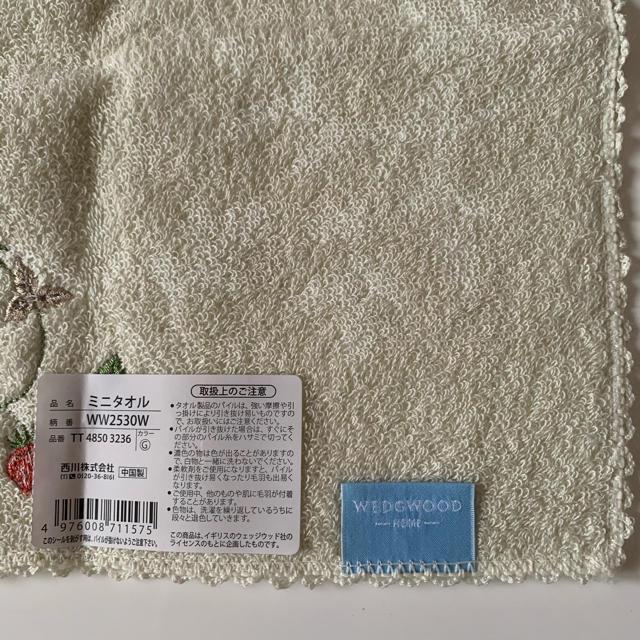 WEDGWOOD(ウェッジウッド)のウェッジウッド ミニハンカチ 2枚 レディースのファッション小物(ハンカチ)の商品写真