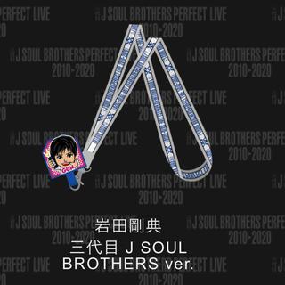三代目 J Soul Brothers - 岩田剛典 ネックストラップ