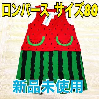 西松屋 - 【新品未使用】ロンパース  サイズ80 すいか 夏服 タグ付き