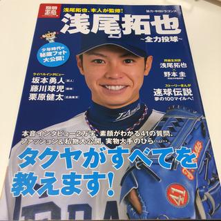 タカラジマシャ(宝島社)の浅尾拓也 全力投球(趣味/スポーツ/実用)