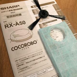 シャープ(SHARP)のCOCOROBO ココロボ RX-A50 説明書 付属品(掃除機)