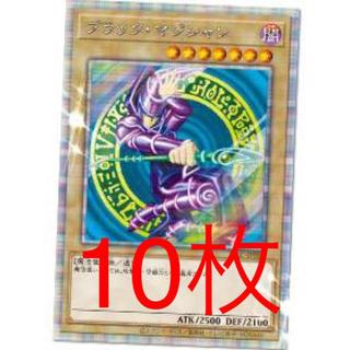 ユウギオウ(遊戯王)の10枚 ブラックマジシャン プリズマティックシークレットレア 応募ハガキ(シングルカード)