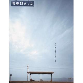 ジェイアール(JR)の☆最新☆青春18きっぷ 2020夏 5回分 返却不要 ラクマパック発送     (鉄道乗車券)