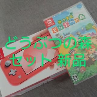 ニンテンドースイッチ(Nintendo Switch)のニンテンドースイッチライト本体コーラル あつまれどうぶつの森セット Switch(携帯用ゲーム機本体)