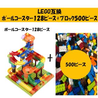 ビー玉転がしボールコースター、レゴ互換ピース500ピース セット販売