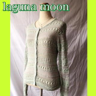 ラグナムーン(LagunaMoon)のlaguna moon ラグナムーン エメラルドグリーン カーディガン(カーディガン)
