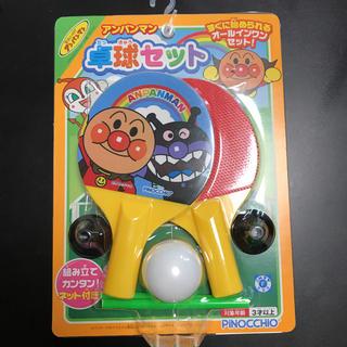 アンパンマン(アンパンマン)のアンパンマン 卓球セット 新品未使用 子供用おもちゃ(知育玩具)