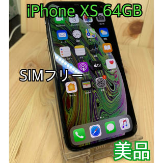 Apple - 【B】【美品】iPhone XS 64 GB SIMフリー Gray 本体