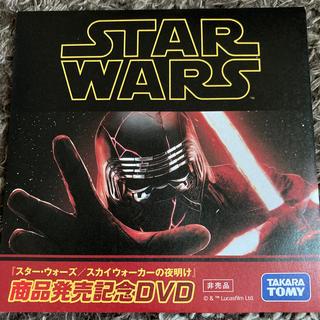 タカラトミー(Takara Tomy)のスターウォーズ 非売品DVD(ノベルティグッズ)