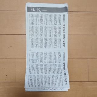 アサヒシンブンシュッパン(朝日新聞出版)の朝日新聞 社説(2020.5)(印刷物)