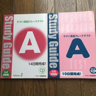 ヤマハ - ヤマハ YAMAHA 英語教室 グレードテスト 問題集 CD付き お値下げ有り