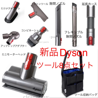 Dyson - 【新品】ダイソン 掃除機 ツール8点セット 収納バッグ付き
